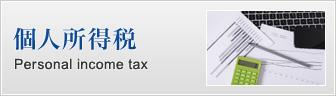 個人所得税